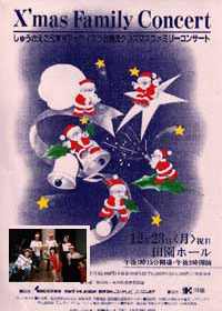 クリスマスコンサート - ファミリーコンサート -
