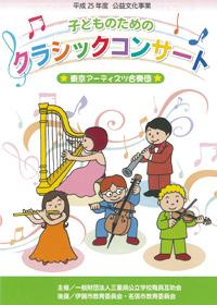 子どものためのクラシックコンサート