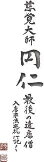 天台宗第三代座主慈覚大師円仁