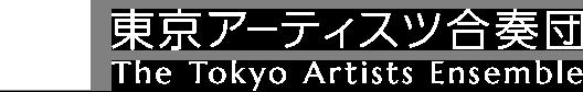 東京アーティスツ合奏団